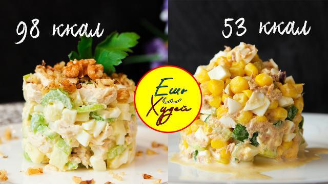Два легких диетических салата  – пошаговый рецепт с фотографиями
