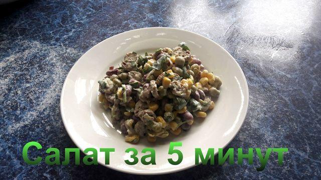 Салат за 5 минут с горошком фасолью и кукурузой – пошаговый рецепт с фотографиями