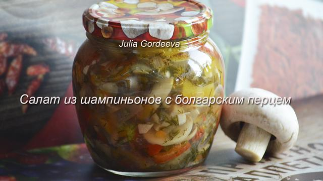 Салат из шампиньонов с перцем, луком, чесноком и укропом – пошаговый рецепт с фотографиями
