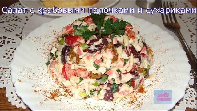 Хрустящий салат с крабовыми палочками и фасолью – пошаговый рецепт с фотографиями