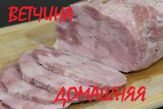 Рубленая домашняя ветчина – пошаговый рецепт с фотографиями