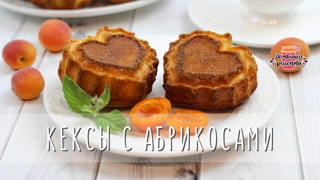 Маффины с абрикосами – пошаговый рецепт с фотографиями
