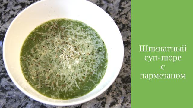 Шпинатный суп с пармезаном в суповарке – пошаговый рецепт с фотографиями