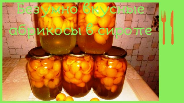 Безумно вкусные абрикосы в сиропе – пошаговый рецепт с фотографиями