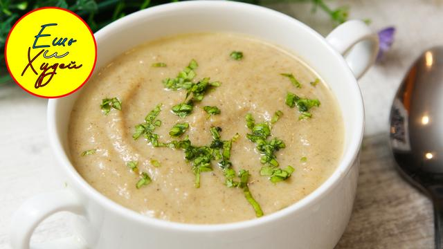 Грибной крем-суп – пошаговый рецепт с фотографиями