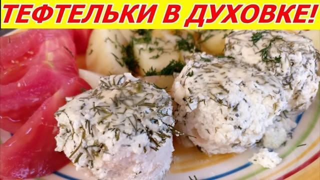 Самые полезные тефтели в духовке! проще и вкуснее не бывает!!! лучший рецепт! – пошаговый рецепт с фотографиями
