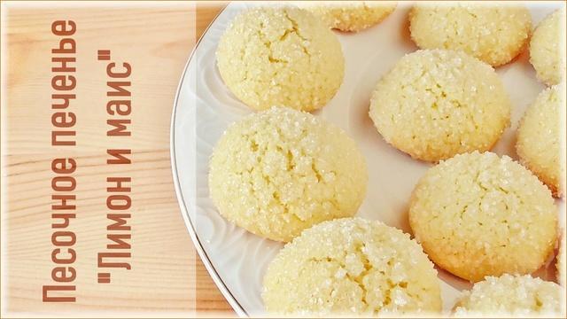 Маис и лимон - песочное печенье на растительном масле – пошаговый рецепт с фотографиями
