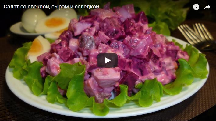 Салат со свеклой, сыром и селедкой – пошаговый рецепт с фотографиями
