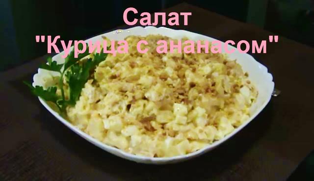 Салат с курицей и ананасом – пошаговый рецепт с фотографиями
