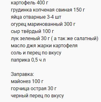 """Салат """"Мужская Слабость""""."""