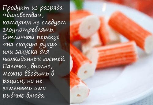 Рецепт благодаря которому полюбил крабовые палочки.