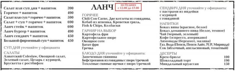 """""""Torro Grill"""": какие стейк и бургер подают в ланчах [обзор]"""
