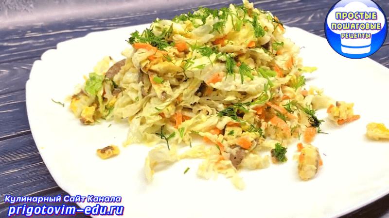 Салат из пекинской капусты с омлетными блинчиками