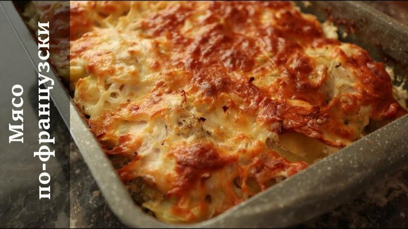 Видео рецепт. Как сделать мясо по-французски без майонеза