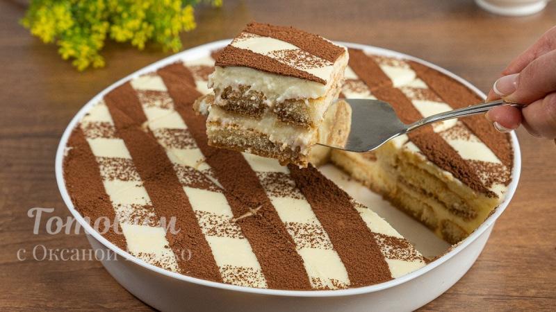 Торт-десерт Савоярди. Без выпечки и желатина!